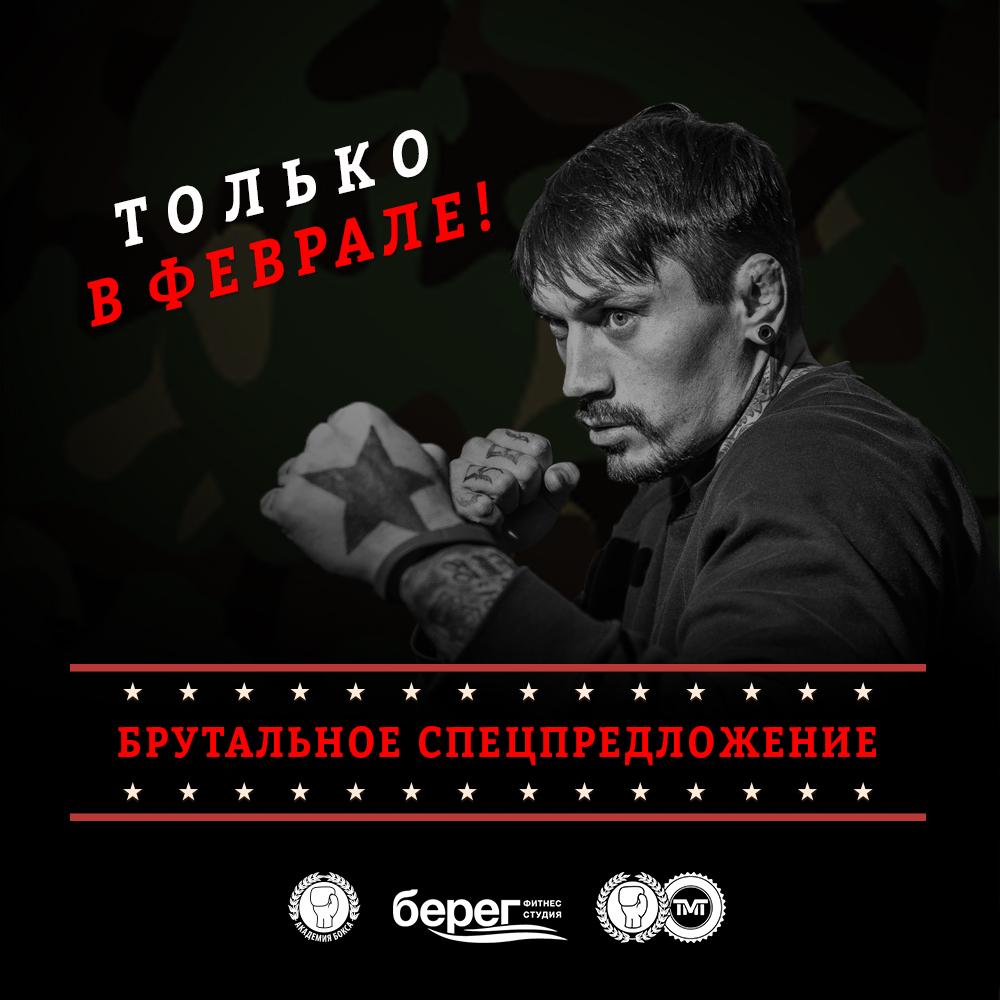 Брутальное спецпредложение в Академии бокса!