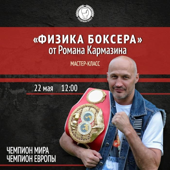 Мастер-класс Романа Кармазина в Академии бокса фото