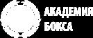 Лого Академия бокса